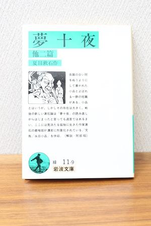 『夢十夜(他二編)』夏目漱石作 文庫本
