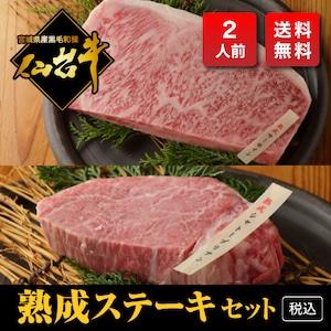 【ドライエージング熟成A5】ステーキセット(200g・2人前)【税込・送料無料】