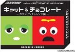 カードゲーム キャット&チョコレート ~ガチャピンチャレンジ編~