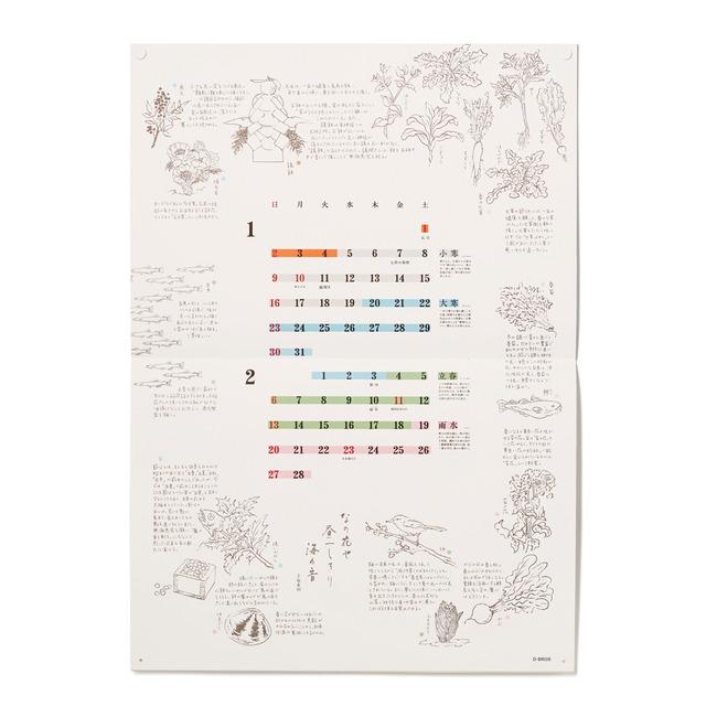 D-BROS / 二十四節氣カレンダー