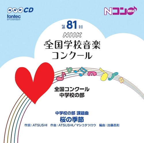 第81回(平成26年度)NHK全国学校音楽コンクール 全国コンクール 中学校の部