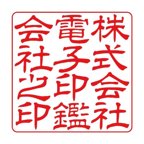 会社角印(電子印鑑)れい書L 12文字~