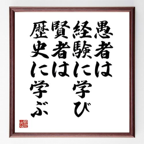 ビスマルクの名言書道色紙『愚者は経験に学び、賢者は歴史に学ぶ』額付き/受注後直筆(千言堂)Z0579
