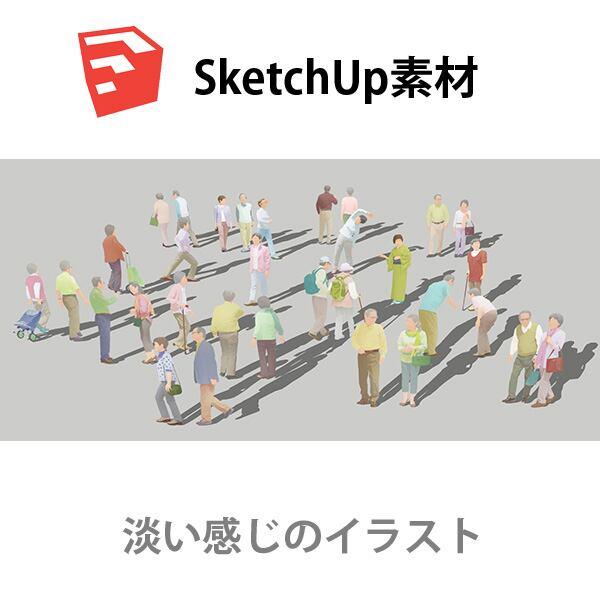SketchUp素材シニアイラスト-淡い 4aa_020 - 画像1