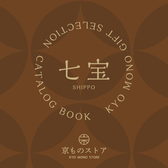 Webカタログギフトカード「京もの愛用券」七宝コース