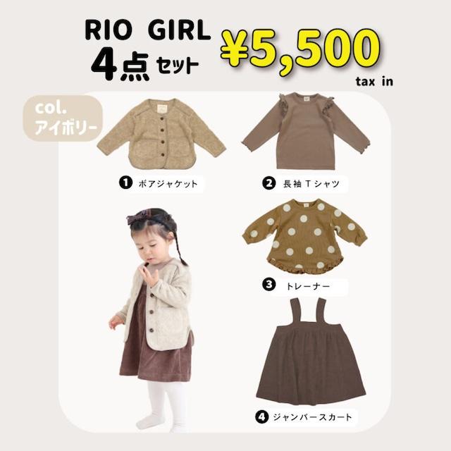 RIO【GIRL】ウィンターパック