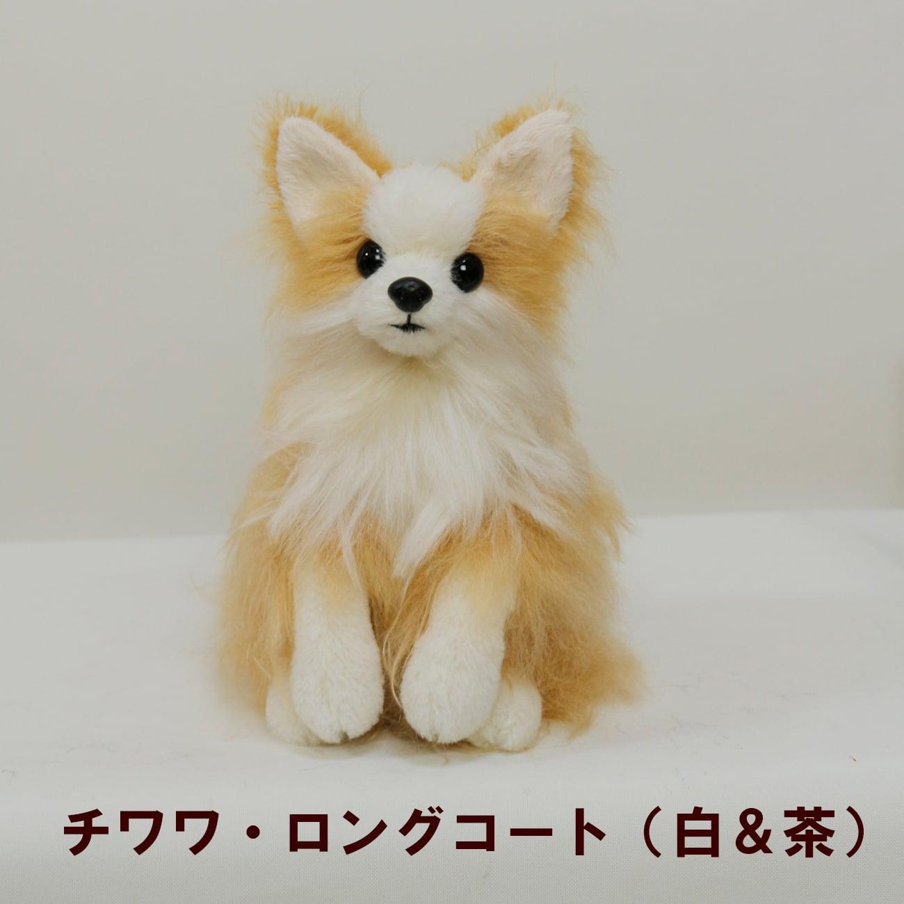 【手作りキット】チワワ(ロングコート白&茶)
