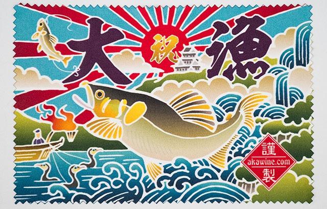 大漁旗メガネ拭き(鮎/アユ)2枚セット