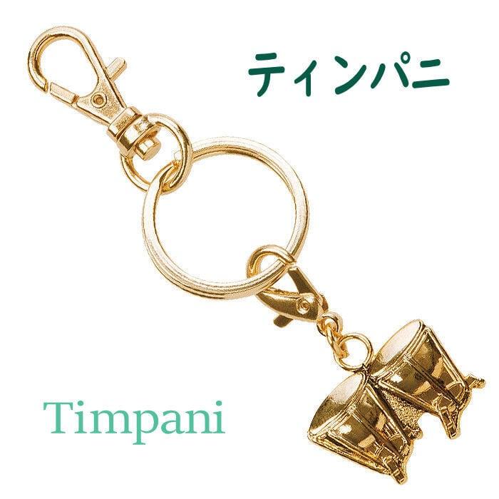 ティンパニ オールミュージック キーホルダー
