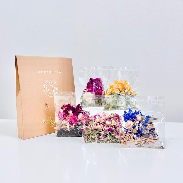 FLOWERB TEA 5 / 植物からの贈り物 ハーブティー プレゼント・ギフトにおすすめ お土産にも