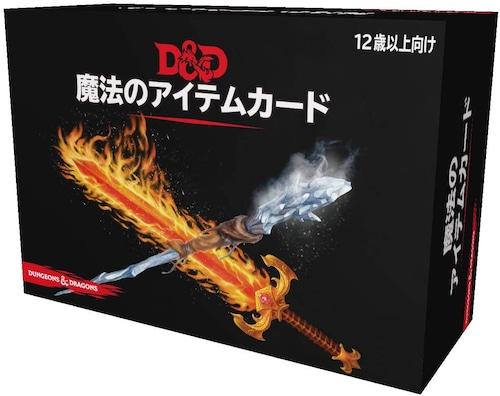 D&D第5版 魔法のアイテムカード