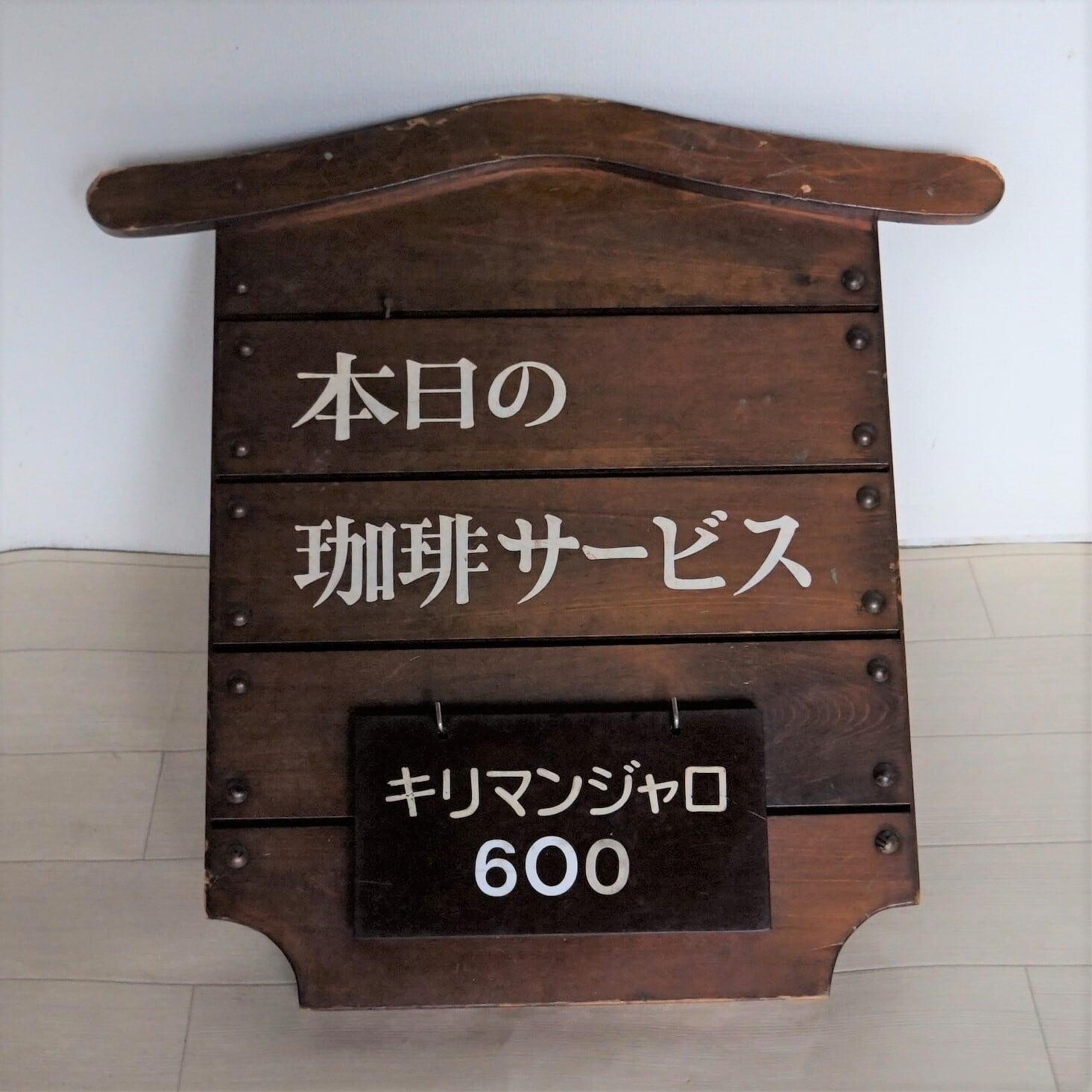 「本日の珈琲サービス」看板➁