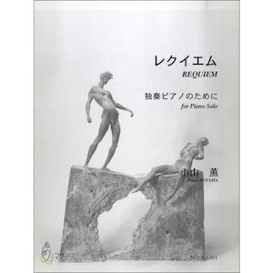 K1301 レクイエム(ピアノソロ/小山薫/楽譜)