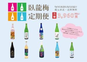 <送料無料>臥龍梅 定期便 ~旬の日本酒を毎月お届け~