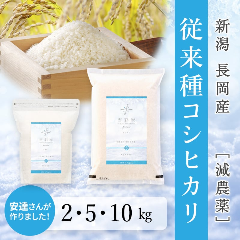 【雪彩米Premier】令和3年産 長岡産 減農薬 新米 従来種コシヒカリ 2~10kg