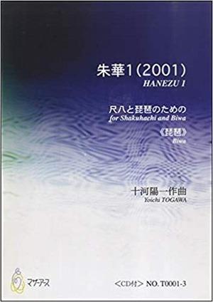 T0001 朱華1(2001)(尺八、琵琶/十河陽一/楽譜)