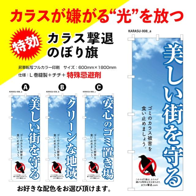 【カラス撃退】のぼり旗/カラスの嫌がる光を放ちます【KARASU-008】