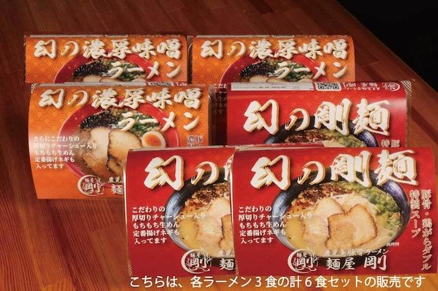 幻の剛麺&濃厚味噌ラーメンセット(各3食 計6食セット)