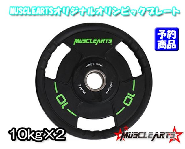 【予約】【10kg×2】MUSCLEARTSオリジナルオリンピックプレート【単品販売】【数量限定】【全国送料無料】