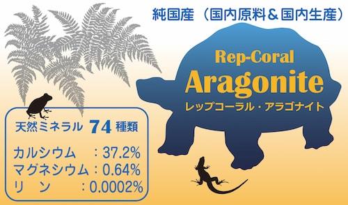純国産ミネラル【レップコーラル・アラゴナイト:Rep-Coral Aragonite】