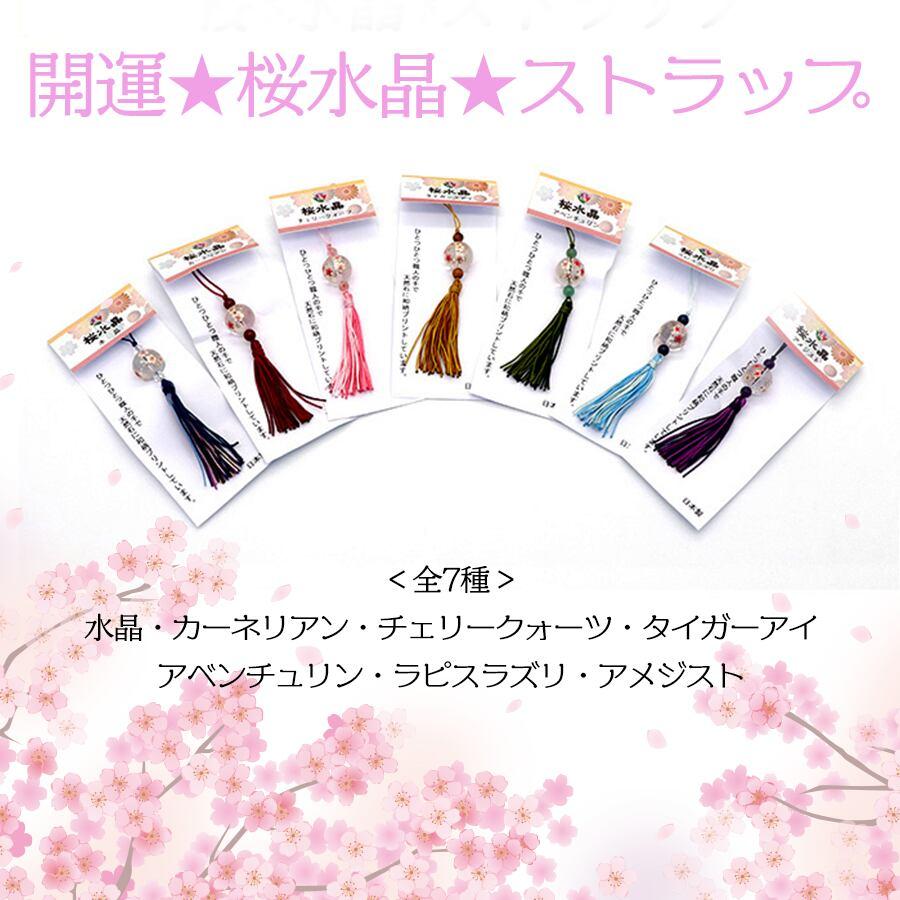 【波動上昇】開運☆天然石☆桜水晶ストラップ・カーネリアン