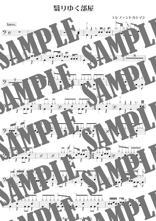 翳りゆく部屋/エレファントカシマシ(ドラム譜)