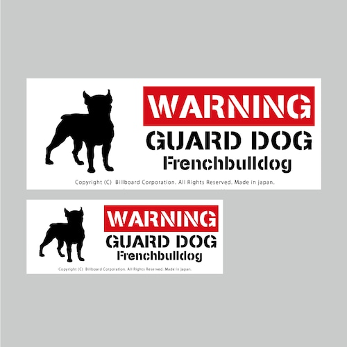 GUARD DOG Sticker [French bulldog]番犬ステッカー/フレンチブルドッグ