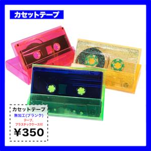 カセットテープ / ブランク無地 10本セット (プラスチックケース付き)