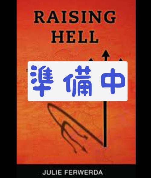 本当に地獄は存在するのか?(仮題)