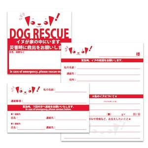 【犬専用】レスキューカード&ステッカーセット