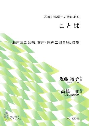 K3301 ことば(混声三部合唱or女声・同声二部合唱or斉唱, ピアノ/近藤裕子/楽譜)