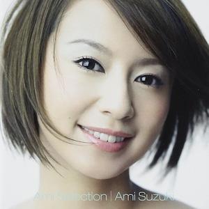 『Ami Selection』鈴木亜美