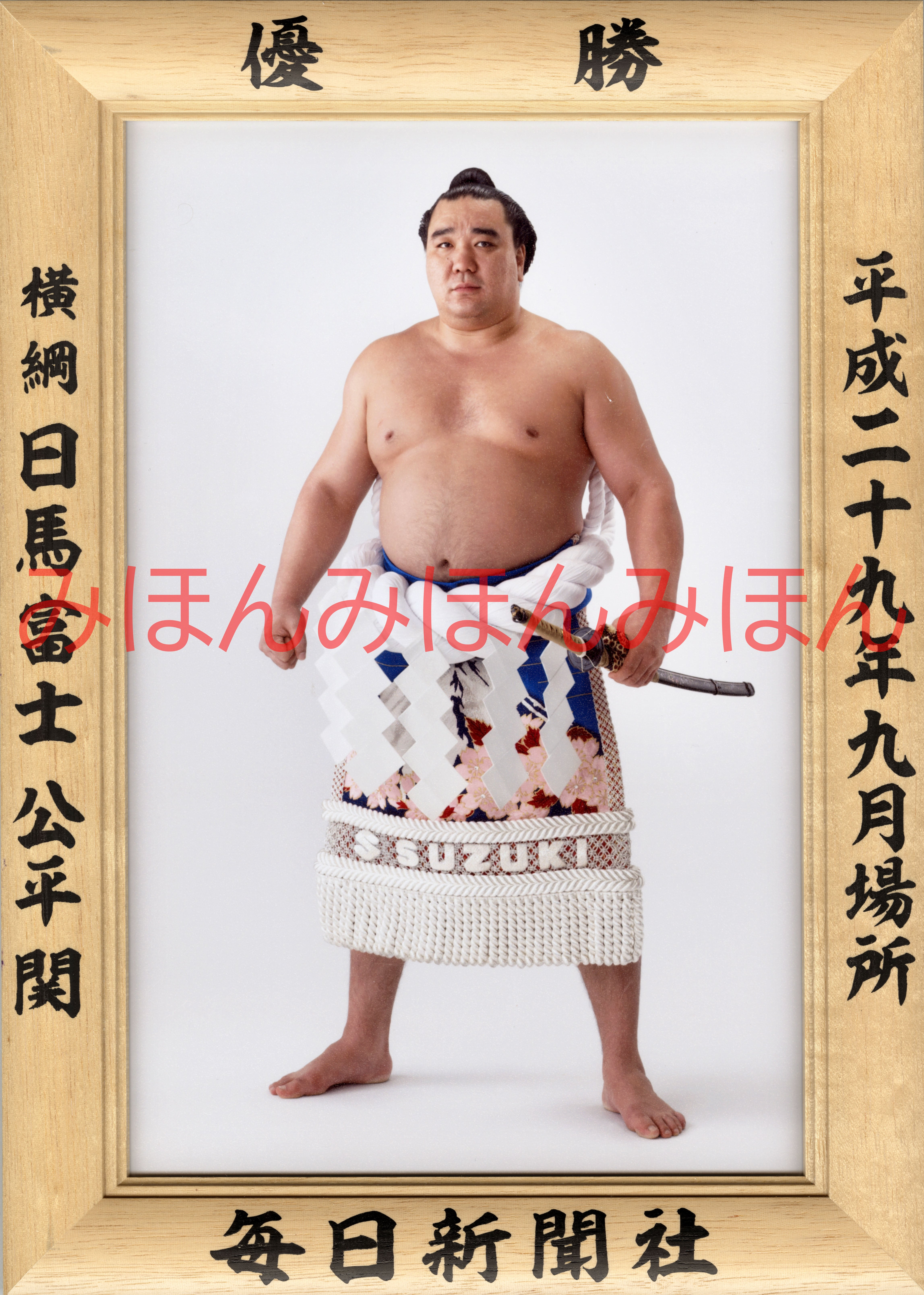 平成29(2017)年9月場所優勝 横綱 日馬富士公平関(9回目最後の優勝)