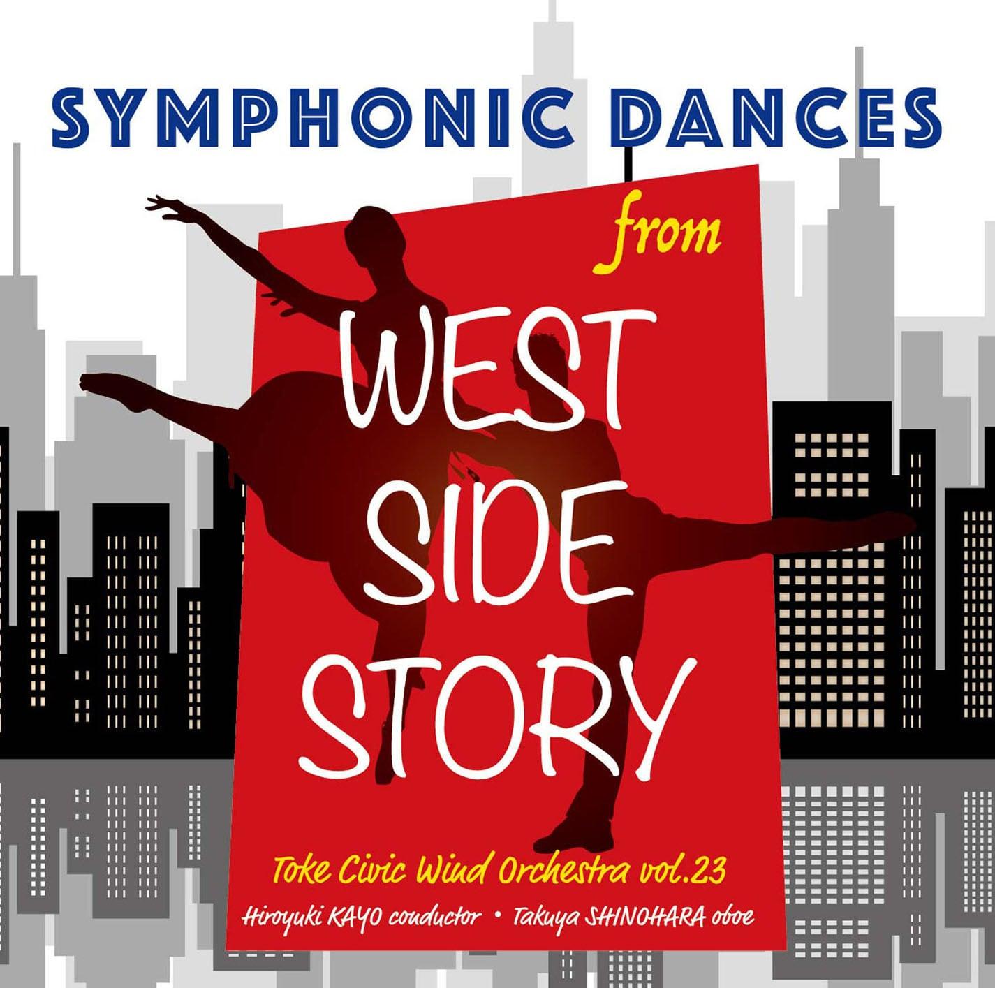 「ウエストサイドストーリー」より シンフォニック・ダンス/土気シビックウインドオーケストラ Vol.23(WKCD-0121)