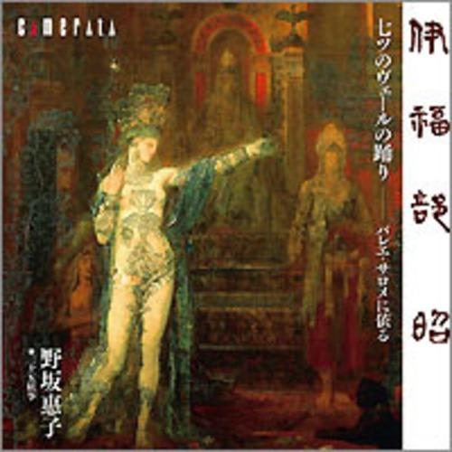 CMCD-28096 七ツのヴェールの踊り(二十五絃箏/低音二十五絃箏/伊福部 昭/CD)