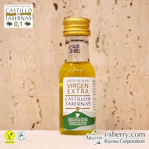 【まずはお試し】カスティージョ・デ・タベルナス0.1 グリーンオリーブ 20ml 酸度0.1 エクストラバージンオリーブオイル