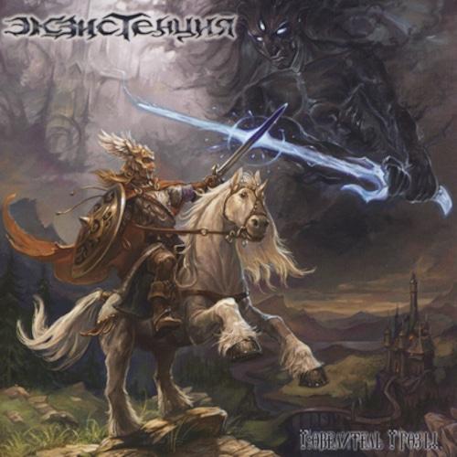 "EKZISTENCIA ""The Storm Master"" (輸入盤)"