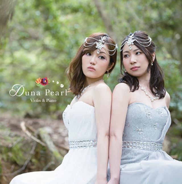 「Duna Pearl」〜知られざるハンガリー音楽の調べ〜 古田 葵(ヴァイオリン)、清松優記子(ピアノ)