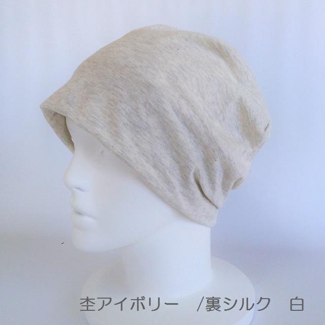 薄手ニット帽子単品(裏シルク) 6色/ フリー サイズ/ M~L 男女兼用