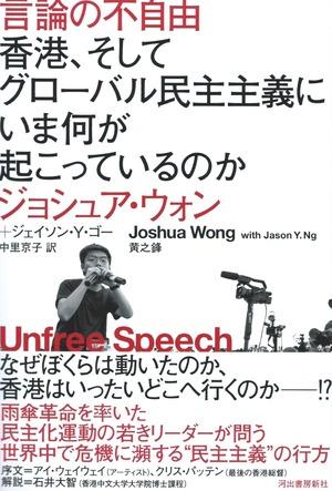 言論の不自由——香港、そしてグローバル民主主義にいま何が起こっているのか
