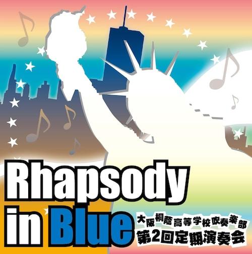 ラプソディー・イン・ブルー/大阪桐蔭高等学校吹奏楽部(WKCD-0006)