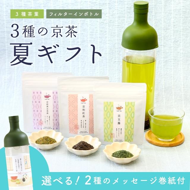 【夏の水出し茶ギフトセット】三種の京茶(京玉露・京和紅茶・京煎茶玄米茶)・フィルターインボトル