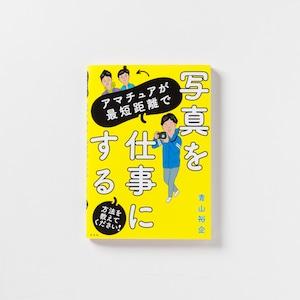【サイン本】青山裕企 88th:写真集『アマチュアが最短距離で写真を仕事にする方法を教えてください!』