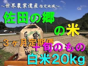 【令和3年新米】佐田の郷の米(3ヶ月定期便<白米20kg/玄米22kg+旬のもの>×4回)【慣行栽培米】