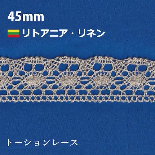 リトアニア製リネン トーションレース  麻トーションレース  縁取り 装飾 10cm単位 ハンドメイド 45mm幅 ベージュ