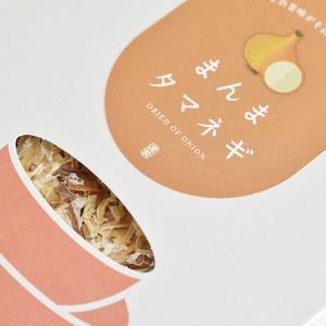 【国産】まんまタマネギ 〜50%増量中〜