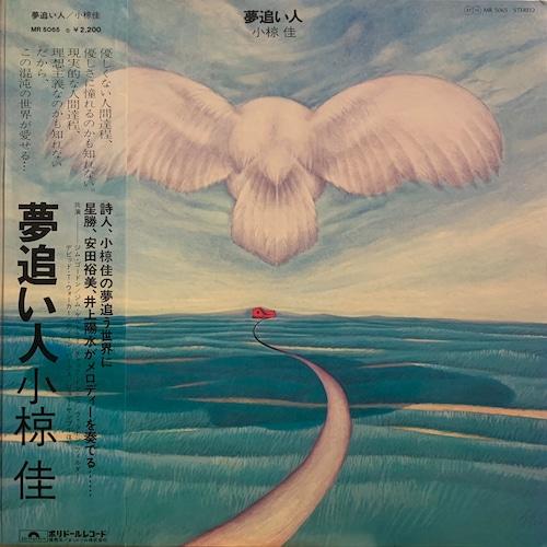 小椋 佳 - 夢追い人
