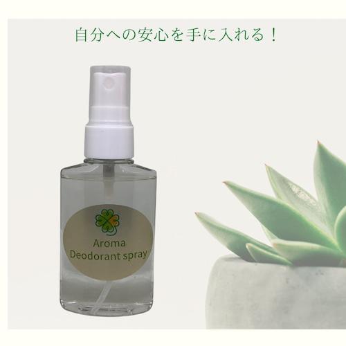 尿漏れパットや不快な臭いが気になる方に、Aroma Deodorant Spray 50ml