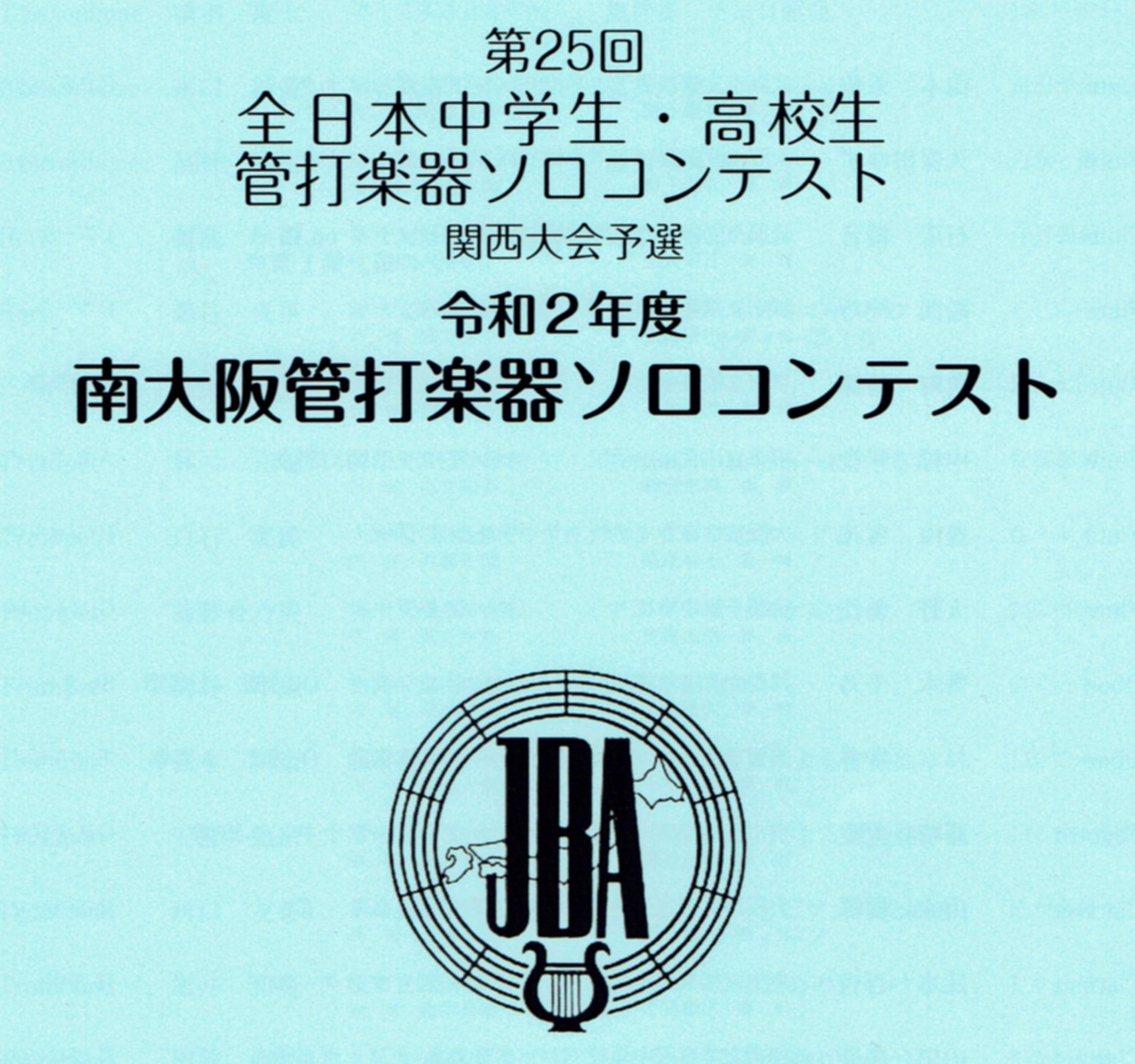 【追加団体専用】南大阪ソロコンテスト