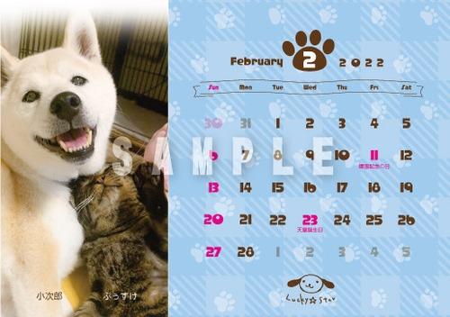 【予約販売】『卓上』2022年度ラッキースターオリジナルカレンダー